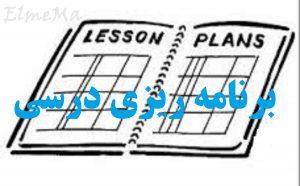 ۱برنامه ریزی درسی