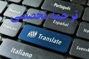 ۱ترجمه تخصصی