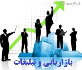 ۳برنامه ریزی بازاریابی و تبلیغات