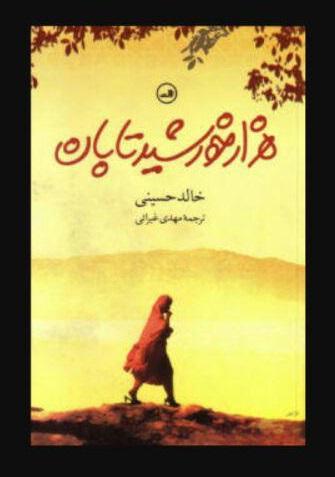 عنوان کتاب:هزار خورشید تابان نویسنده:خالد حسینی