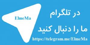 تلگرام گروه آموزشی علم ما / www.elmema.com