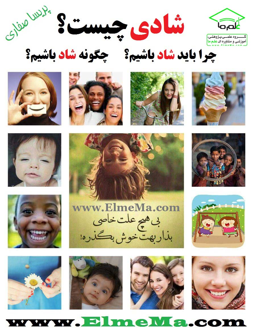 elmema.com What is happiness?