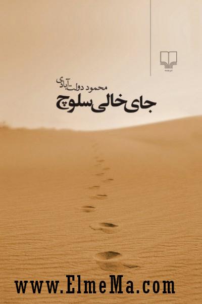 جای خالی سلوچ www.elmema.com معرفی کتاب ، کتاب خوب ، کتاب بخوانیم گروه آموزشی علم ما