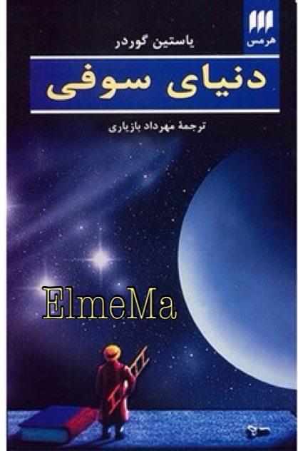 دنياي سوفي www.elmema.com معرفی کتاب ، کتاب خوب ، کتاب بخوانیم گروه آموزشی علم ما