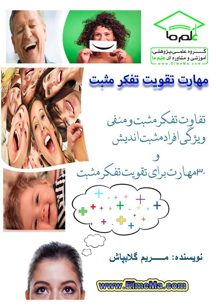مهارت تقویت تفکر مثبت www.elmema.com کتاب رایگان گروه آموزشی علم ما