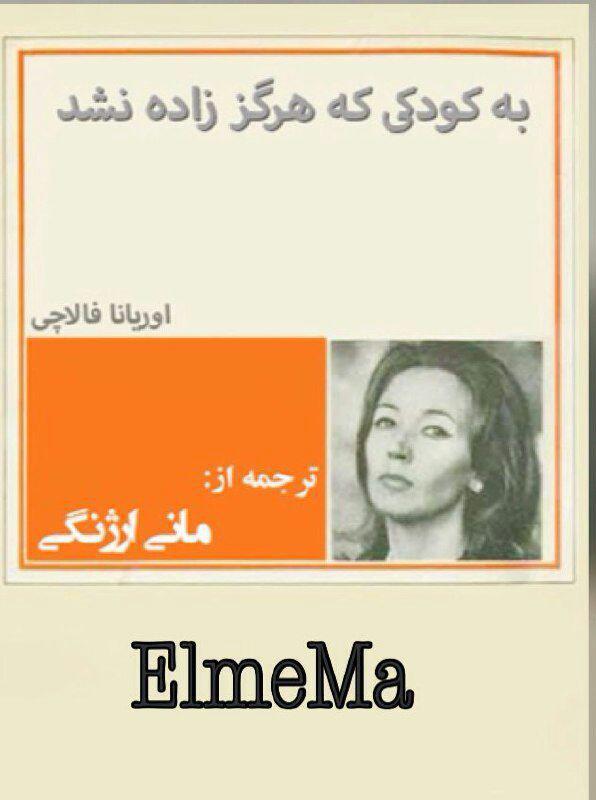 نامه به كودكي كه هرگز زاده نشد www.elmema.com معرفی کتاب ، کتاب خوب ، کتاب بخوانیم گروه آموزشی علم ما
