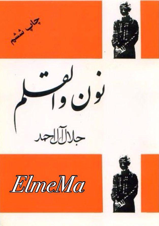 نون والقلم www.elmema.com معرفی کتاب ، کتاب خوب ، کتاب بخوانیم گروه آموزشی علم ما