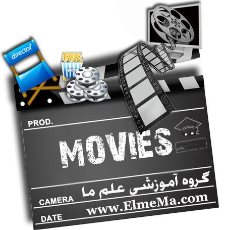 فیلم های انگیزشی و آموزشی گروه آموزشی علم ما www.elmema.com