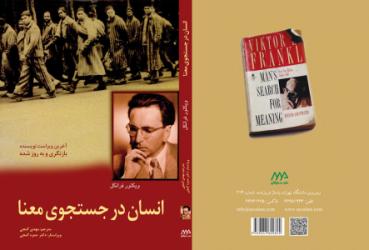 انسان در جستجوي معني www.elmema.com معرفی کتاب ، کتاب خوب ، کتاب بخوانیم گروه آموزشی علم ما