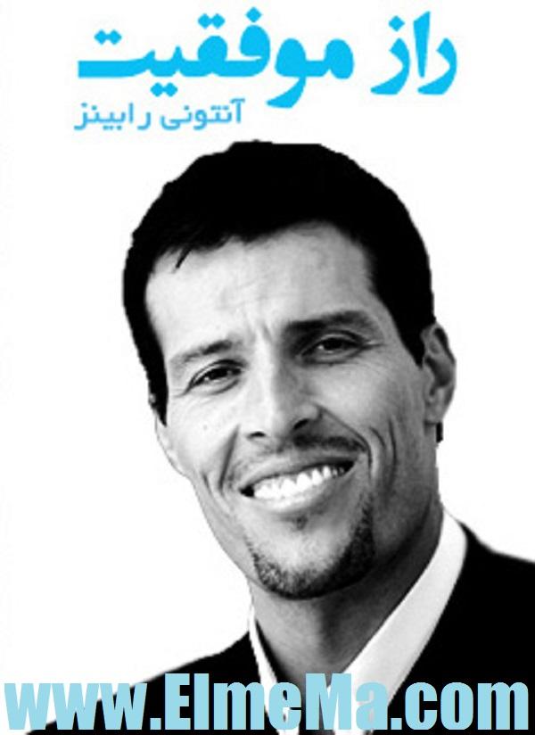www.elmema.com معرفی کتاب ، کتاب خوب ، کتاب بخوانیم گروه آموزشی علم ما
