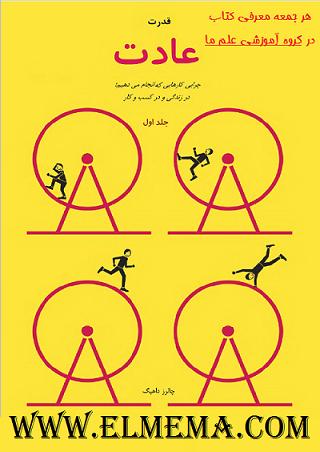 قدرت عادت www.elmema.com معرفی کتاب ، کتاب خوب ، کتاب بخوانیم گروه آموزشی علم ما