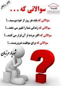 سوالاتی که باید هر روز از خود بپرسید...!