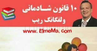 www.elmema.com / معرفی کتاب ، کتاب خوب ، کتاب بخوانیم / گروه آموزشی علم ما