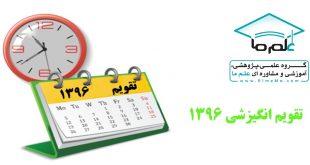 www.elmema.com /تقویم انگیزشی ۱۳۹۶/ گروه آموزشی علم ما