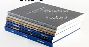 www.elmema.com / علمی و پژوهشی / گروه آموزشی علم ما
