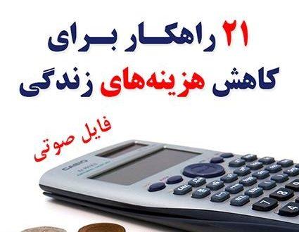 www.elmema.com / معرفی کتاب ، کتاب صوتی ، کتاب بخوانیم / گروه آموزشی علم ما