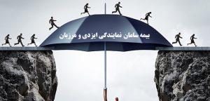 بیمه سامان نمایندگی ایزدی و مرزبان کد: ۵۸۲۶ آدرس: شیراز، سی متری سینماسعدی، ذوالانوار شرقی، ساختمان تابان، واحد ۳۱