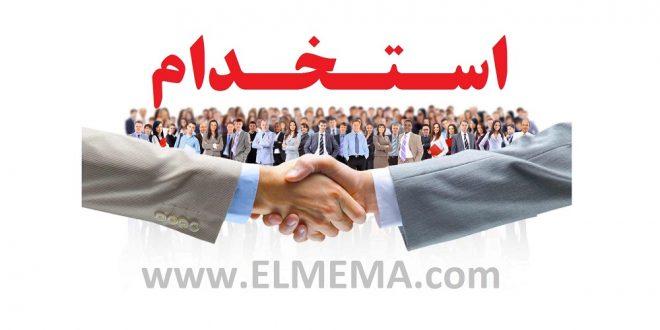 http://elmema.com/employment