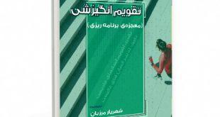 تقویم انیگزشی ۱۳۹۹ از دکتر شهریار مرزبان _ دانلود از سایت علم ما
