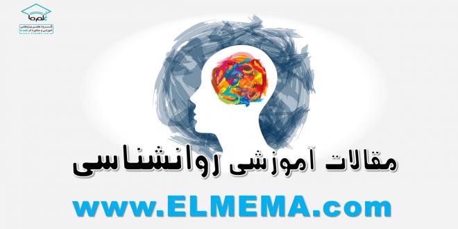 مقالت آموزشی روانشناسی علم ما