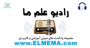 رادیو علم ما مجموعه پادکست های صوتی آموزشی و کاربردی