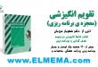 کتاب تقویم انگیزشی از دکتر شهریار مرزبان _ دانلود از سایت علم ما